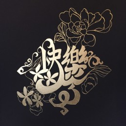 Golden Farsi and Chinese Calligraphy by Rayna Lo