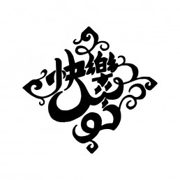 Farsi and Chinese Calligraphy by Rayna Lo