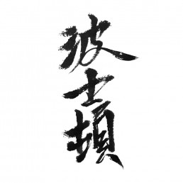 Chinese Calligraphy by Rayna Lo