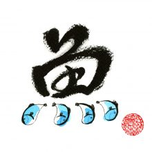<strong>Fish</strong><br><br>The fish are here to wish you abundance! 魚 means fish and is an important dinner dish. Since Mandarin is a tonal language, homophones play an integral part in our culture. The character for fish sounds like the character for abundance 餘. Therefore, we eat fish to wish everyone abundance during holidays – especially during Lunar New Year.<br><br>Watercolor and Sumi Ink on Watercolor Paper