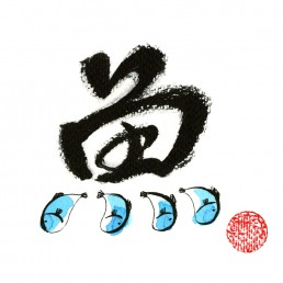 Fish Chinese calligraphy by Rayna Lo