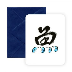 Fish Chinese calligraphy greeting card by Rayna Lo