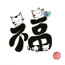 Lucky Cats Chinese calligraphy by Rayna Lo