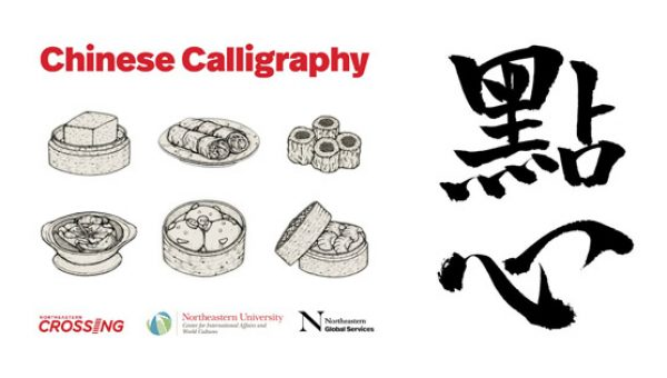 Chinese Calligraphy workshop with Rayna Lo at Northeastern University Boston