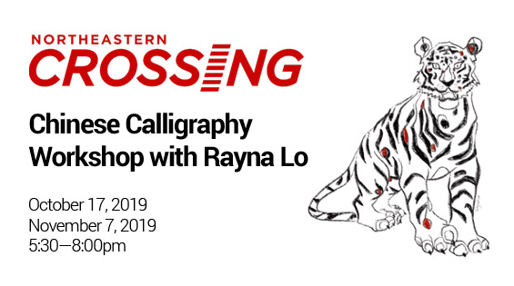 Chinese Calligraphy Workshop with Rayna Lo in Roxbury, Massachusetts