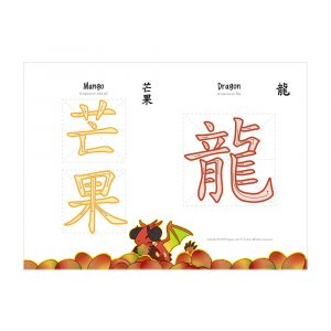 Mango Dragon Chinese Calligraphy Guide with The Kao