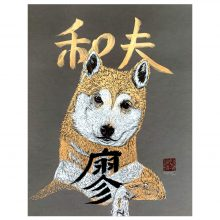 <strong>Kazuo</strong><br><br>Private commission of a pet portrait incorporating Kazuo's Japanese name and owner's surname. Kazuo had just turned 16 years old and the owner wanted a piece to commemorate all the joy and love he's received from his beloved Shiba inu. <br><br>This was my first time creating a pet portrait and I thoroughly enjoyed the process of capturing Kazuo's gentle spirit in this piece. He is as delicate and patient as the meticulously drawn hair strokes. <br><br>24.5 x 19.25 in. Mixed media. July 2020.