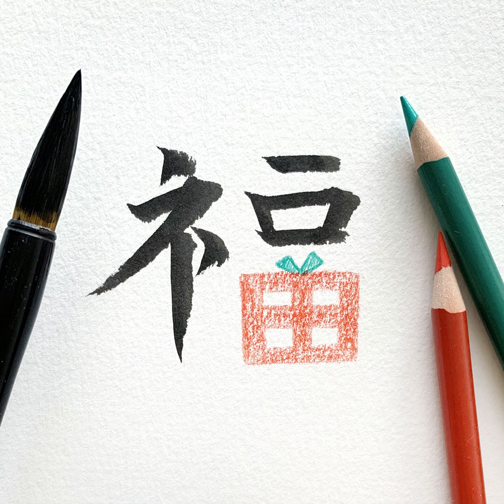 Chinese Calligraphy Workshop with Rayna Lo - learn how to write the character for good fortune