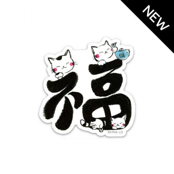 Lucky Kittens Magnet by Rayna Lo