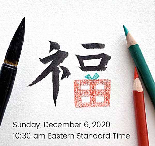 Virtual Chinese Calligraphy Workshop with Rayna Lo: Fortune