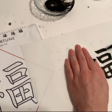 Live Online Chinese Calligraphy Workshop with Rayna Lo: 福 (Good Fortune)<br>December 6, 2020