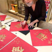 Louis Vuitton 2021 Private Lunar New Year calligraphy event celebrating the Year of the Ox