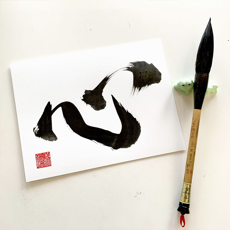 How to Look at Chinese Calligraphy if You Don't Know What the Character Means by Rayna Lo